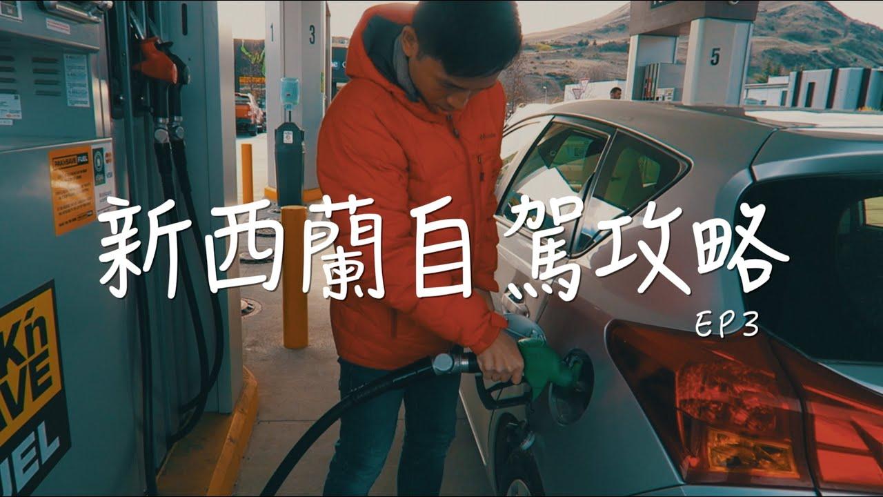 【新西游記】外國自助入油示範 | 加油需要輸入信用卡pin碼?| 實用資訊 | 紐西蘭自駕遊攻略 (3) - YouTube