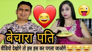 Joru ka ghulam / husband wife comedy in hindi / joke ( Part- 10 ) Golgappa jokes / bhushan Phutela !