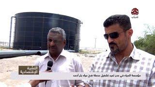 مؤسسة المياة في عدن تعيد تشغيل محطة ضخ مياة مياة بئر أحمد