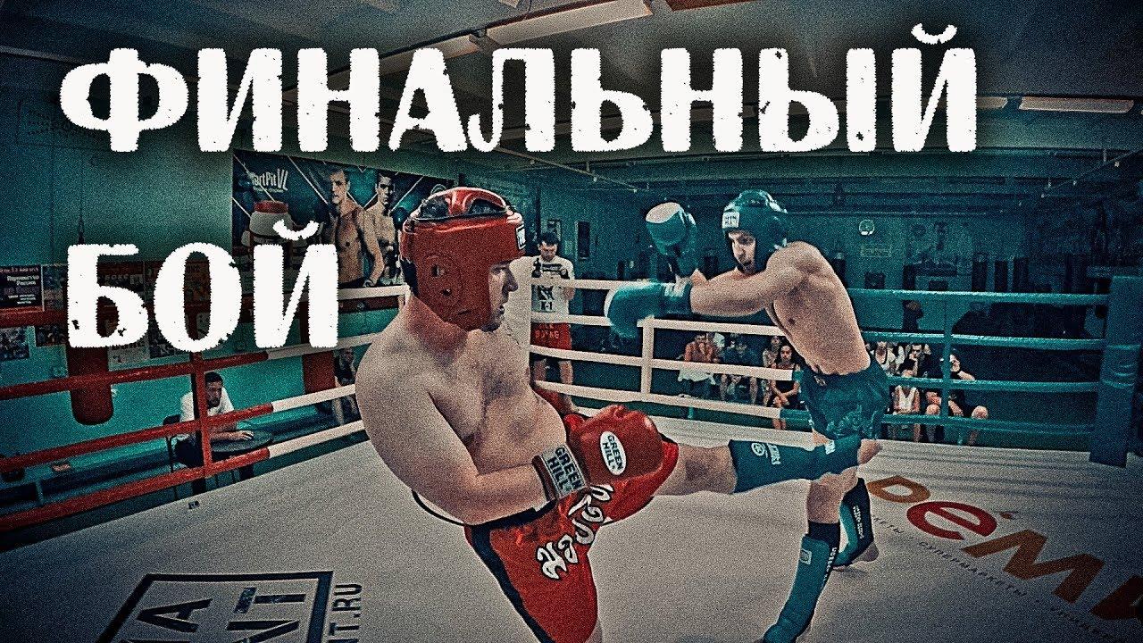 Кикбоксинг   Финальный бой (ДМ 2 сезон 4 серия)