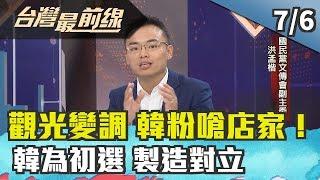 【台灣最前線】觀光變調 韓粉嗆店家!韓為初選 製造對立 2019.07.06