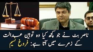 Nasir Butt's action comes under contempt of court: Farogh Naseem