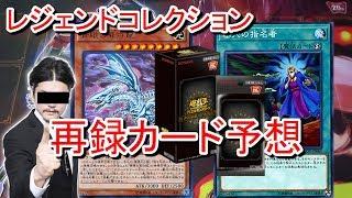 【遊戯王】レジェンドコレクション再録カードを予想~ヤンマの預言は絶対だ~