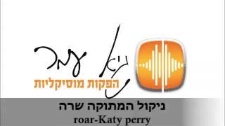 שיר בת מצווה - ניקול שרה Roar - Katy perry