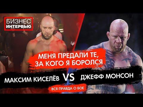 Скандальный бой Максим Киселев Vs Джефф Монсон