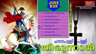 Chandanapally Pally Thirunaal | Christian Devotional Songs Malayalam 2014 [HD]
