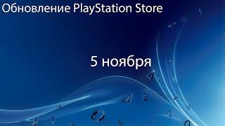 PlayStation Store: обновление 5 ноября