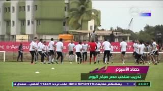 حصاد الاسبوع - كواليس منتخب مصر فى الجابون مع شيما صابر ( خروخ شريف اكرامى من التدريبات )