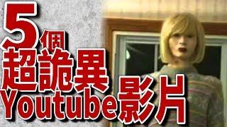 5個在youtube詭異的影片#意義不明#暗網