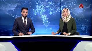 نشرة اخبار المنتصف 16 -05 -2018 | تقديم هشام الزيادي و اماني علوان  | يمن شباب