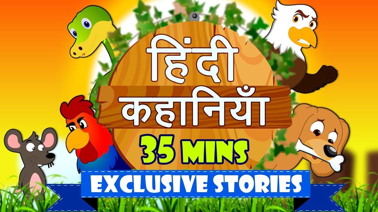 Sabse Achha Mitra Kaun | Hindi Short Story For Children With