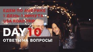 День 10. Ответы на вопросы про Америку.1 ДЕНЬ - 1 МИНУТА