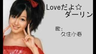 月島きらり starring 久住小春(モーニング娘。) - Loveだよ☆ダーリン
