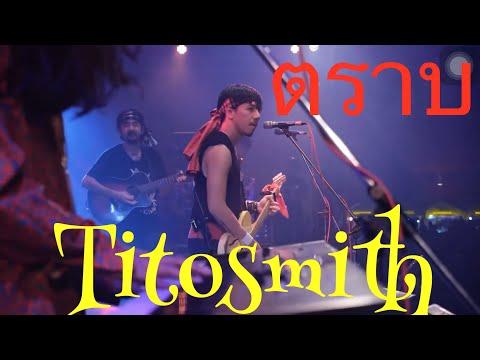 ฟังเพลง - ตราบ TaitosmitH ไททศมิตร - YouTube