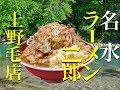 奇跡の透明度【ラーメン二郎上野毛店】 の動画、YouTube動画。