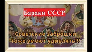 Что скрывали расселенные советские бараки !? Неожиданные находки !