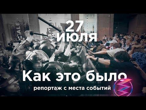 МИТИНГ 27 ИЮЛЯ.