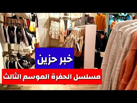 خبر حزين لعشاق مسلسل الحفرة الموسم 3 و البطلة و موعد الحلقة 1