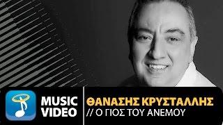 Θανάσης Κρυστάλλης - Ο Γιος Του Ανέμου (Official Music Video HD)