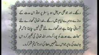 Surah Al-Baqarah v.143-211 with Urdu translation, Tilawat Holy Quran, Islam Ahmadiyya