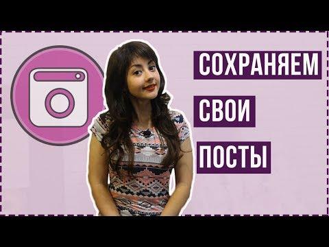 Как скачать все свои фото и видео из инстаграм   Копия данных аккаунта Instagram
