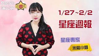 2019 MON.聽老師的話|1/27-2/2運勢週報