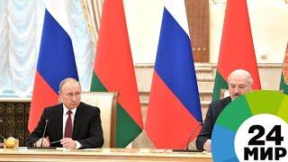 Путин и Лукашенко обсудили поставки газа в Европу через Беларусь - МИР 24