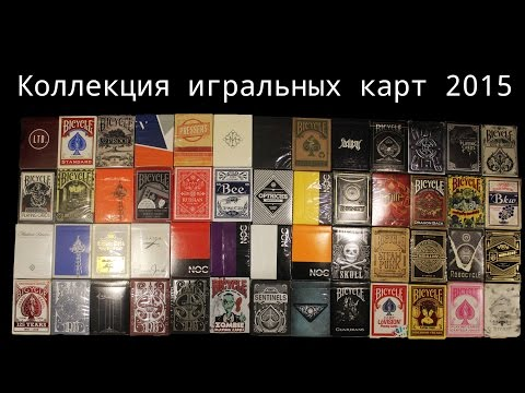 Моя коллекция игральных карт 2015(49 колод) Обзор всех моих колод