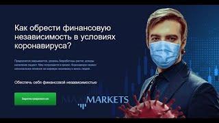 MaxiMarkets / МаксиМаркетс ОТЗЫВЫ КЛИЕНТОВ