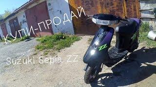 КУПИ-ПРОДАЙ Suzuki Sepia ZZ за 6 тысяч рублей.