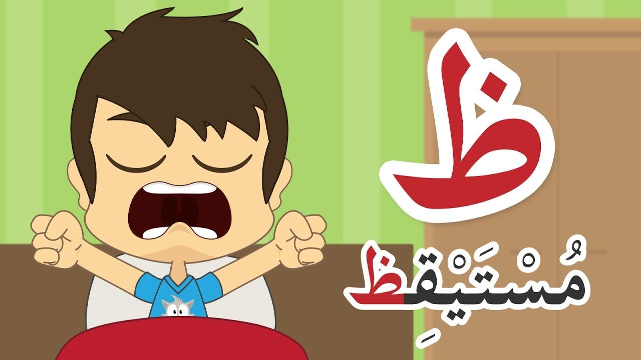 Learn Arabic Letter Dhaa ظ Arabic Alphabet For Kids Arabic Letters For Children Youtube