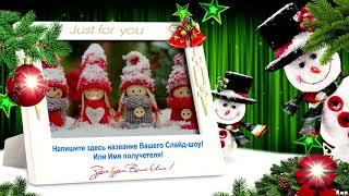 НОВОГОДНИЙ СЛАЙД-ШОУ В ОНЛАЙН ИЗ ФОТОГРАФИЙ С МУЗЫКОЙ !