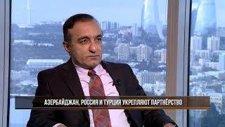 Азербайджан Россия Турция укрепляют экономическое партнёрствo
