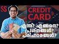 ക്രെഡിറ്റ് കാർഡ് - അറിയേണ്ടതെല്ലാം Everything you need to know before using a CREDIT CARD Malayalam