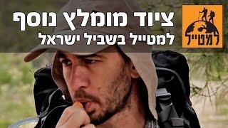 שביל ישראל: ציוד מומלץ נוסף למטייל בשביל