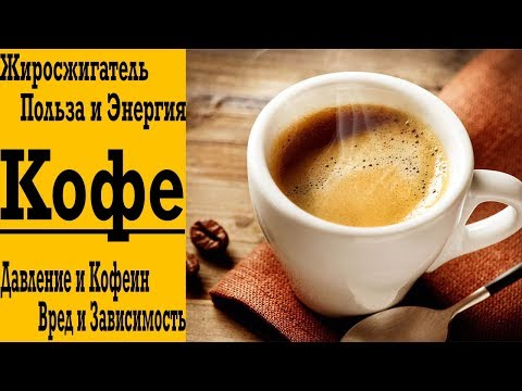 Все о Кофе ! Кофеин - жиросжигатель ? Сколько и Какой пить ? Зависимость от кофе ? Вред кофе !