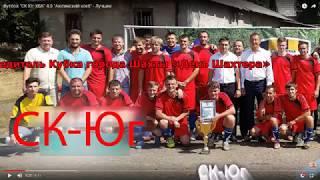 Все победители по футболу г. Шахты 2017