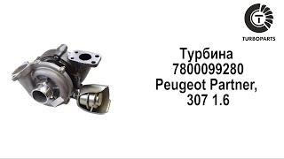 Турбина Пежо Партнер, 307 1.6/ Новая турбина Peugeot Partner, 307 1.6