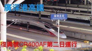 (廣鐵復興號首發第二日)CR400AF-2026+2028(重聯)牽引G9732次駛離深圳北站