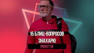 15  БЛИЦ - ВОПРОСОВ ЗНАХАРЮ