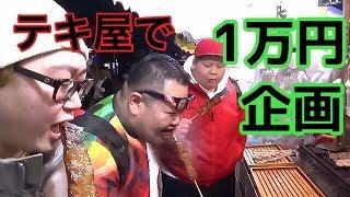 【男気】祭りの的屋だけで1万円食べるまで帰れません!!