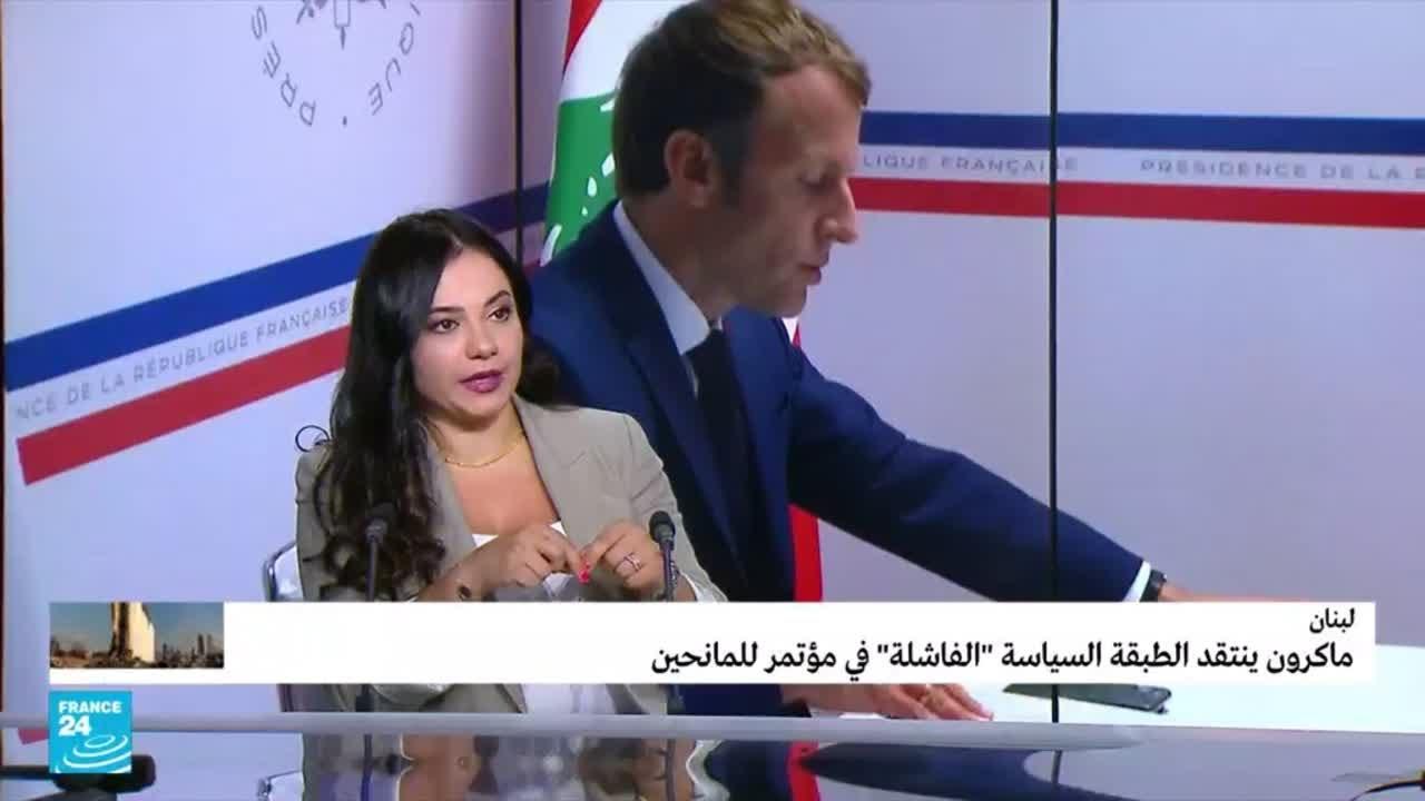 ماكرون ينتقد الطبقة السياسية -الفاشلة- في لبنان خلال مؤتمر المانحين  - نشر قبل 10 ساعة