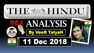 11 December 2018- The Hindu Editorial Discussion & News Paper Analysis in Hindi [UPSC/SSC/IBPS] VeeR