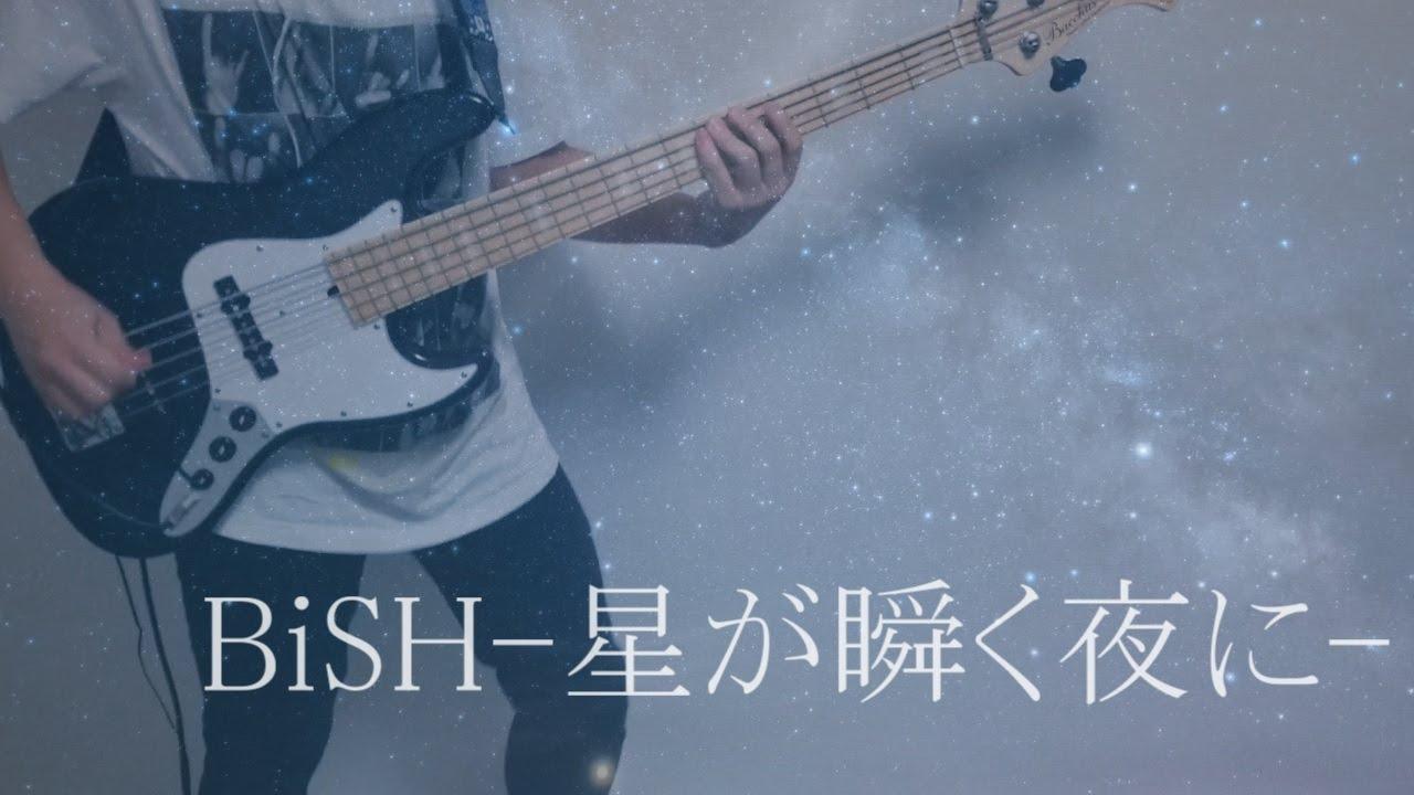 BISH 「BISH〜星が瞬く夜に〜」弾き語りしてみた - YouTube