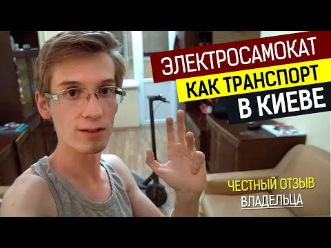 Отзыв владельца Xiaomi M365 спустя месяц езды по Киеву