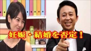有吉 夏目三久との妊娠・結婚を全否定。先日スポーツ紙で報道された有吉...