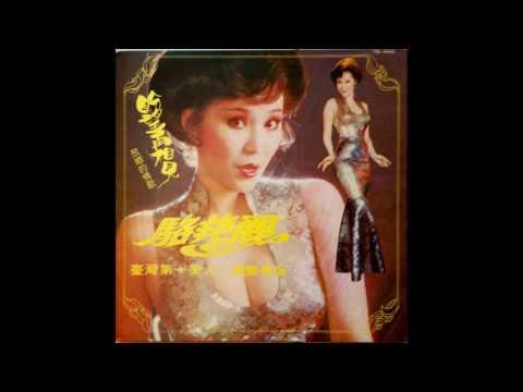 Luo Yan Li / 駱豔麗 - 午夜香吻 (funk disco, Taiwan 1980)