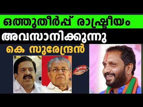 ഒത്തുതീർപ്പ് രാഷ്ട്രീയം അവസാനിക്കുന്നു കെ സുരേന്ദ്രൻ  end compromise politics K Surendran