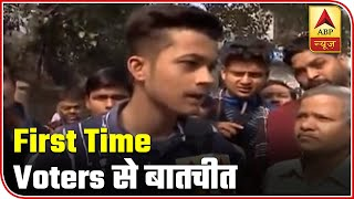 Delhi Election 2020: First Time Voters Excited To Cast Vote | ABP News