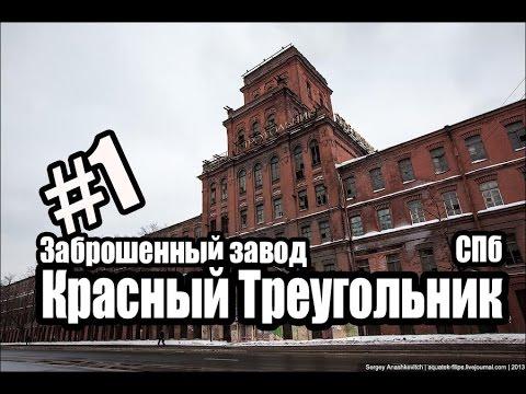 Заброшенные места Санкт-Петербурга